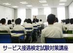 サービス接遇検定試験対策講座